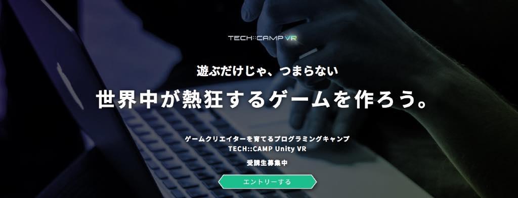 テックキャンプ Unity