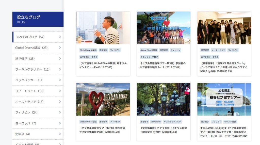 グローバルダイブのブログ