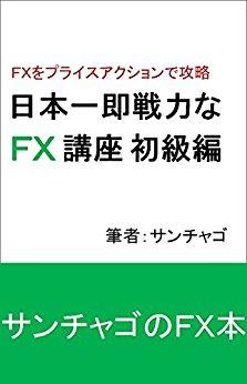 日本一即戦力なFX講座 初級編: FXをプライスアクションで攻略