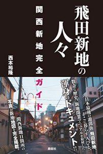 飛田新地の人々 関西新地完全ガイド