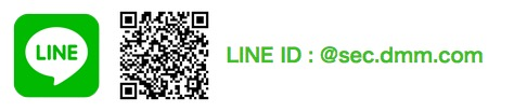 LINE ID : @sec.dmm.com