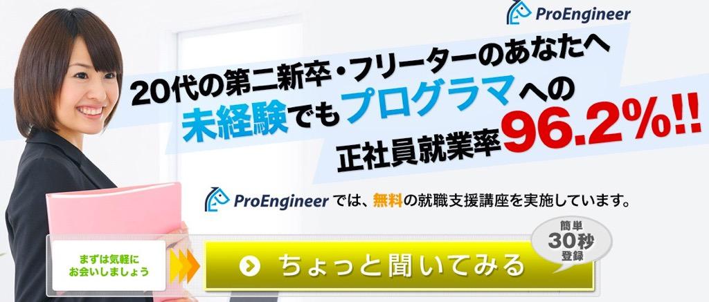 プログラマカレッジ(ProEngineer)