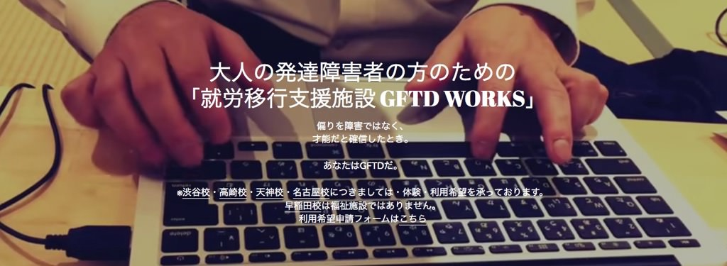 ギフテッドワークス