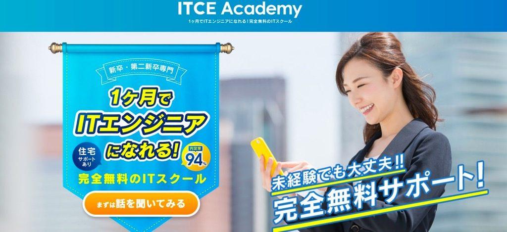 ITCEアカデミー