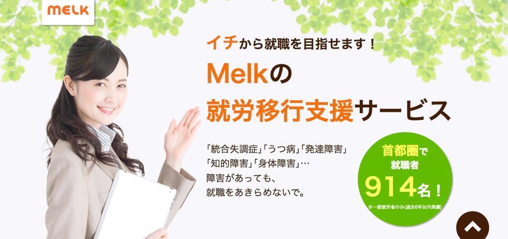 Melk(株式会社Melk)