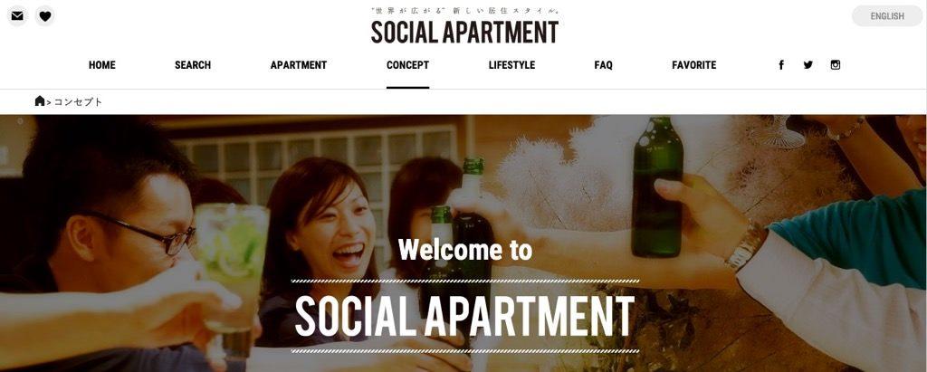 ソーシャルアパートメント