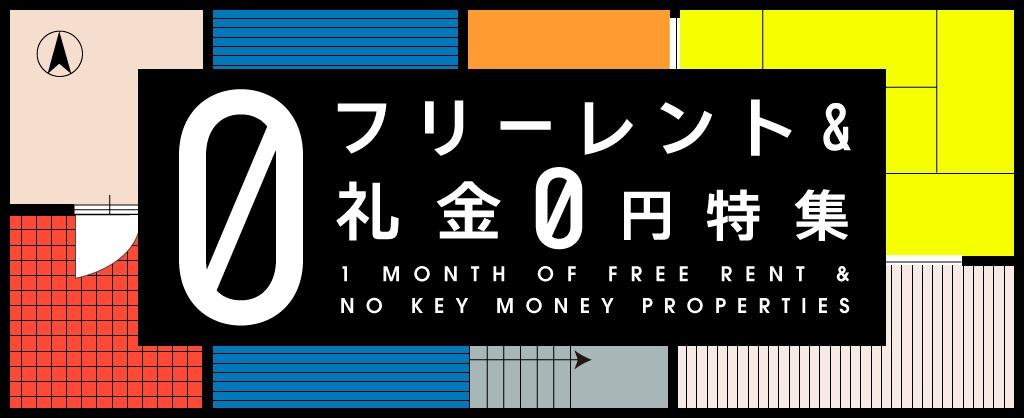 ソーシャルアパートメント礼金無料フリーレントキャンペーン