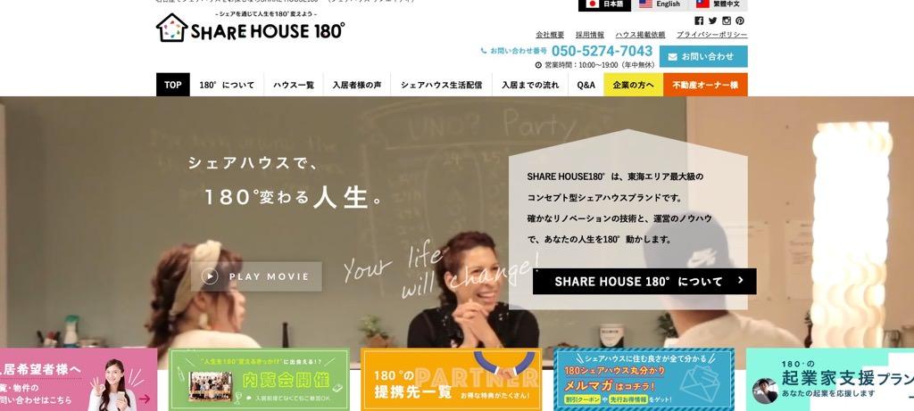 シェアハウス180