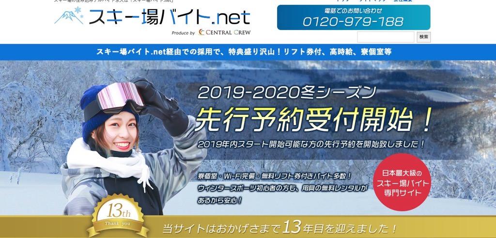 スキー場バイト.net
